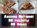 Дневник Питания! ПП рецепты! ПП пицца!