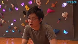 光と音を頼りに視覚障害者が壁を登るボルダリング施設「みちびクライミ...