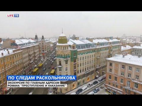 """Экскурсия по главным адресам романа """"Преступление и наказание"""""""