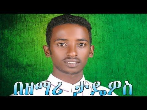 የሽቱ መደብ  - Zemari Diakon Tadewos Awugchew ( New Ethiopian Orthodox Mezmur )