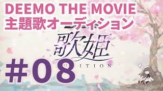 【Youtube公開】DEEMO THE MOVIE 歌姫オーディション〜 令和歌姫プロジェクト 〜 #08[5月31日放送分]