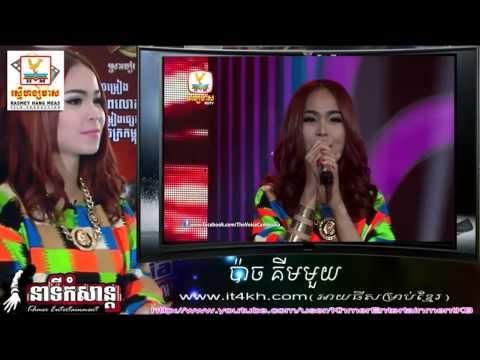The Voice Cambodia  ប៉ាច គីមមួយ