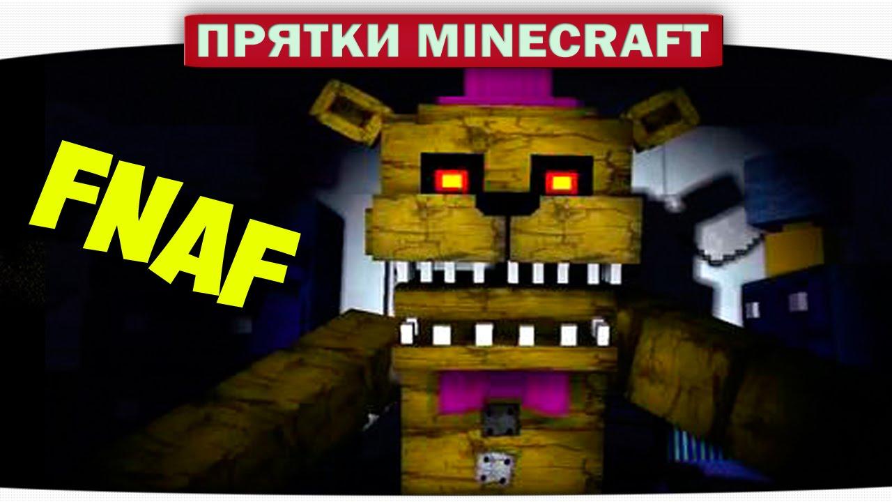 Скачать карту Прятки в 5 ночей с Фредди для Minecraft 0.14.0