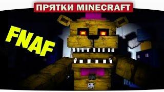 ч.35 ПРЯТКИ Minecraft с Freddy из FNAF (НА КАРТЕ ВВЕРХ! UP)