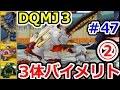 ドラクエジョーカー3 3体バイメリト+プラキン② DQMJ3攻略実況プレイその47