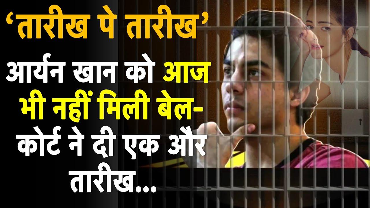 आर्यन खान की जमानत का NCB ने किया विरोध, आज नहीं मिली जमानत   अनन्या पांडे भी अब
