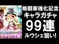[実況][白猫プロジェクト][ガチャ] 格闘家強化記念キャラガチャ 99連 ルウシェ狙い!
