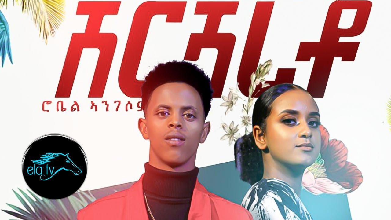 ela tv - Robel Asgedom - Shersharito - New Ethiopian Music 2020 - Tigrinia Music
