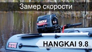 Hangkai 9.8 и лодка Viking 340. Замеры скорости.