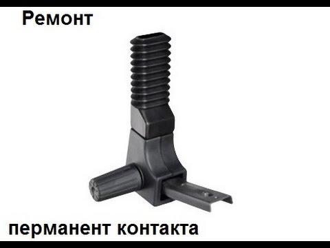Перманент контакт ремонт