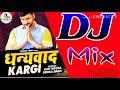 Dhanywad Kargi Ajay Hooda Full Hard Remix Tik Tok Viral Haryanvi Song Flp Project Dj Mudgil