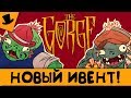 РАЗБОР ТРЕЙЛЕРА Don T Starve Together Event The Gorge mp3