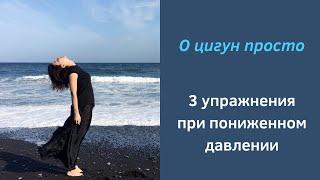 О цигун ПРОСТО. 3 эффективных упражнения для гипотоников