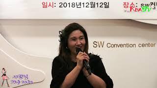 초대가수 다해 사랑님 /원곡 김용임/ 2018 재경반남향우회 및 자미장학회 후원의밤