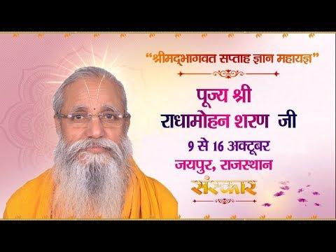 Live  – Shrimad Bhagwat Katha By Radha Mohan Ji – 9 October | Jaipur | Day 1