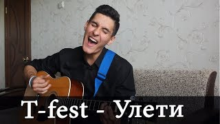 T-FEST - УЛЕТИ (Кавер под гитару - Раиль Арсланов)