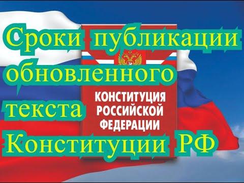 Сроки публикации новой Конституции РФ | Политика | Новости