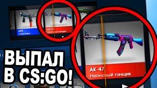 ВЫПАЛ НОВЫЙ ДОРОГОЙ AK-47 НЕОНОВЫЙ ГОНЩИК В CS:GO! БЕЗУМНОЕ ОТКРЫТИЕ HORIZON КЕЙСОВ В КС ГО