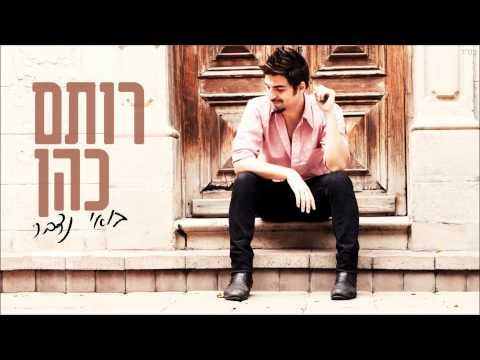 רותם כהן - בואי נדבר