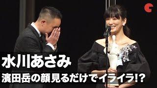 映画『喜劇 愛妻物語』に出演し、第12回TAMA映画賞で最優秀女優賞を受賞した水川あさみと、最優秀男優賞を受賞した濱田岳が登場!撮影現場でのエピソードを語った。