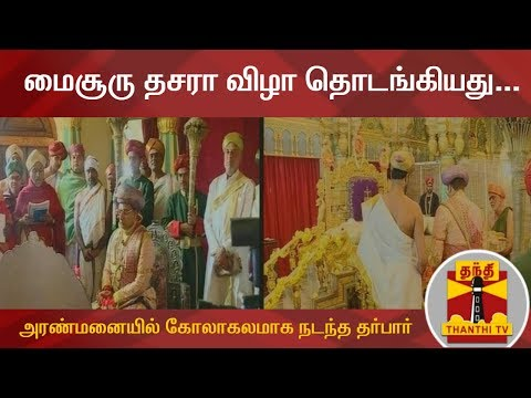 மைசூரு தசரா விழா தொடங்கியது... அரண்மனையில் கோலாகலமாக நடந்த தர்பார் | Mysore