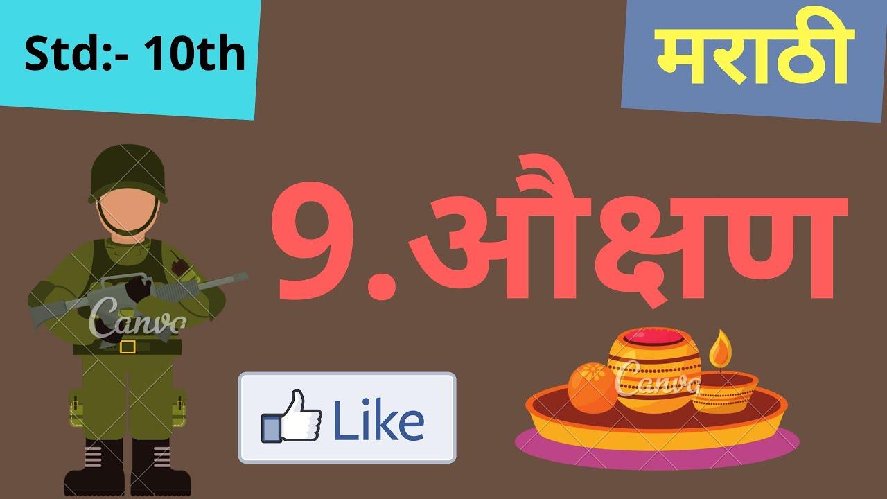 Pin on Love Poem In Marathi