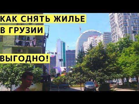 Как Снять Квартиру в Батуми и Тбилиси. Жилье в Грузии. Поиск Жилья