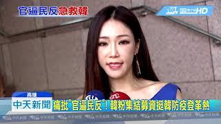 20190620中天新聞 「官逼民反」! 華僑擬募3千萬 挺韓防疫登革熱