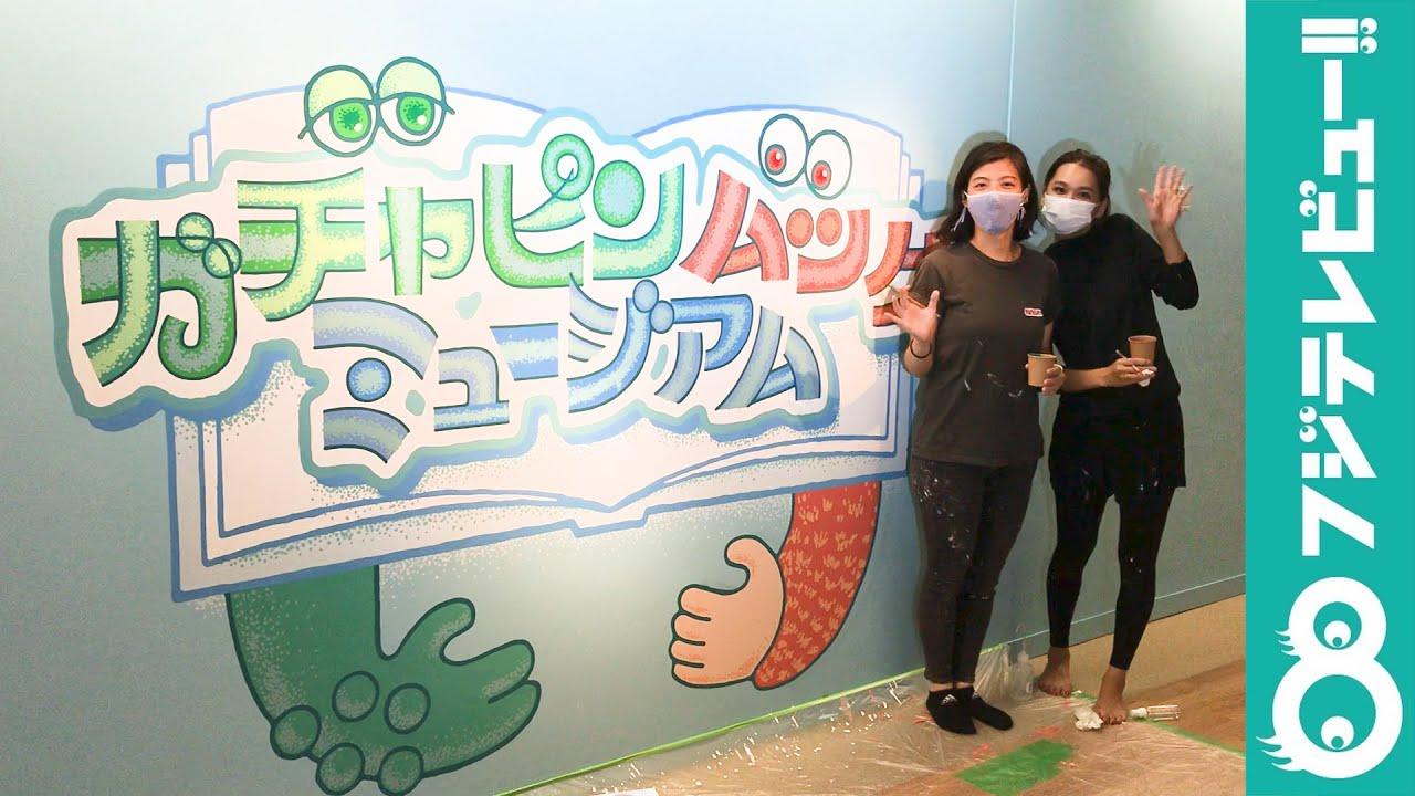 【定点ウォッチング】「ガチャピン・ムック ミュージアム」手描き看板ができるまで!