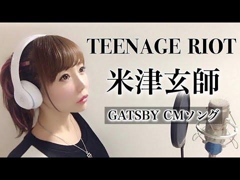 TEENAGE RIOT/米津玄師【フル歌詞付き】-cover『GATSBY COP』CMソング(ティーンエイジライオット/yonezu kenshi/ギャツビー)