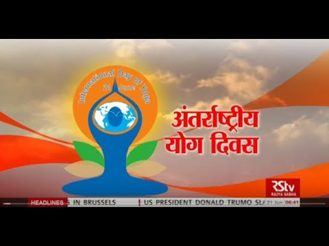International Yoga day ( Hindi News Bulletin | हिंदी समाचार बुलेटिन – June 21, 2017 (7 am)
