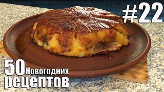 Картофель с сыром и беконом на Новогодний стол 50 Новогодних рецептов 22