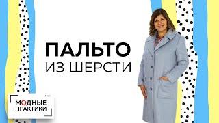 Обзор готового изделия. Пальто из модной шерсти с декоративной отстрочкой и накладными карманами.