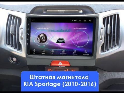 Штатная магнитола KIA Sportage (2010-2016) Android TA055