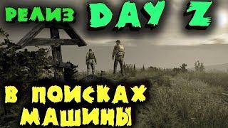 Самая реалистичная игра - ТОП лут с авиабазы и выживание в Черногорске. Зомби мир DayZ и поиск тачки