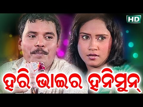 DCD- 103|| HARI BHAIRA HONEYMOON ... Daily Comedy Dose