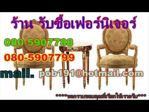 รับซื้อเฟอร์นิเจอร์ 080-5907788