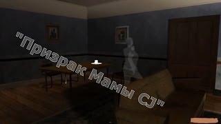 MYTH & LEGEND в GTA SA выпуск 3 Призрак Мамы CJ(Моя страница - http://vk.com/chopsiev2000 Моя группа вконтакте - http://vk.com/gta_myth_legend., 2013-12-28T17:32:52.000Z)
