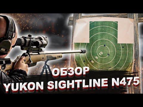 Yukon Sightline N475 | Обзор ночного прицела.