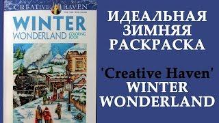 Идеальная зимняя раскраска-антистресс. Winter wonderland  от Creative Haven