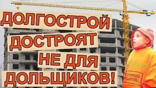 СРОЧНО! Даже если достроят ЖК Царицыно, 400 дольщикам жильё НЕ ДАДУТ ПО ЗАКОНУ!