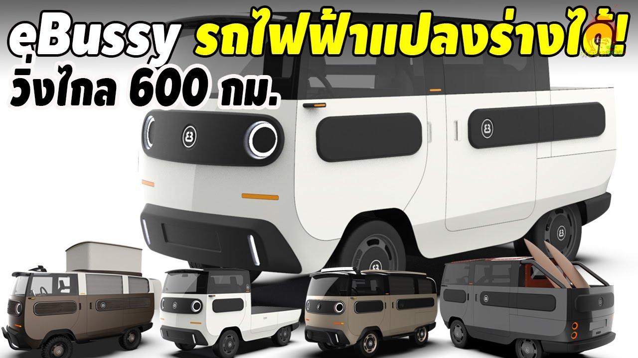 eBussy รถไฟฟ้าแปลงร่างได้ ง่ายเหมือนต่อ Lego แรงบิต 1,000 นิวตัน-เมตร วิ่งได้ไกลสุด 600 กม.