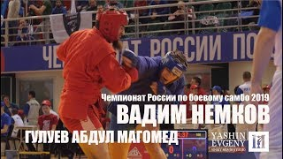 ВАДИМ НЕМКОВ vs ГУЛУЕВ АБДУЛ МАГОМЕД / COMBAT SAMBO