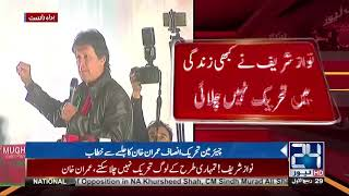 Imran Khan speech in PTI Okara Jalsa | 17 December 2017 | 24 News HD