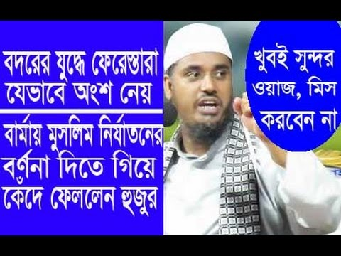 New Waz About Marriage & Muslim Rohinga, Media, Human Rights (Dont Miss)-By Mufti Shafiullah-React