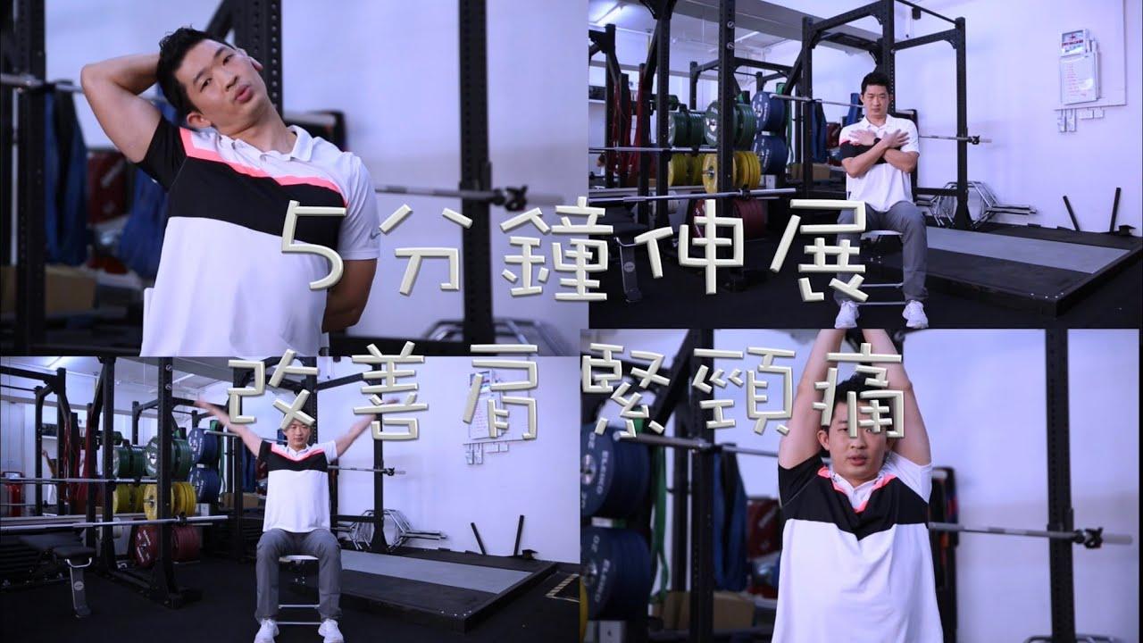 [MK痛症教室]OL必學:5分鐘簡易辦公室/Home Office伸展訓練|痛症治療|5分鐘伸展|簡單實用|Therapist MK