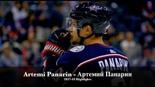 Artemi Panarin Артемий Панарин - Columbus Blue Jackets - 2017-18 Highlights