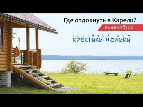 База отдыха в Карелии. Гостевой дом Крестики-Нолики.