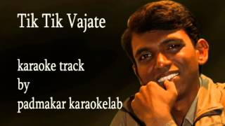 Tik Tik Vajate Karaoke by padmakar karaokelab