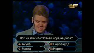 Кто возьмёт миллион (Хабар, 26.03.2005)